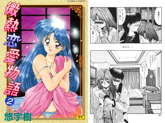 【エロ漫画】微熱恋愛物語2のトップ画像