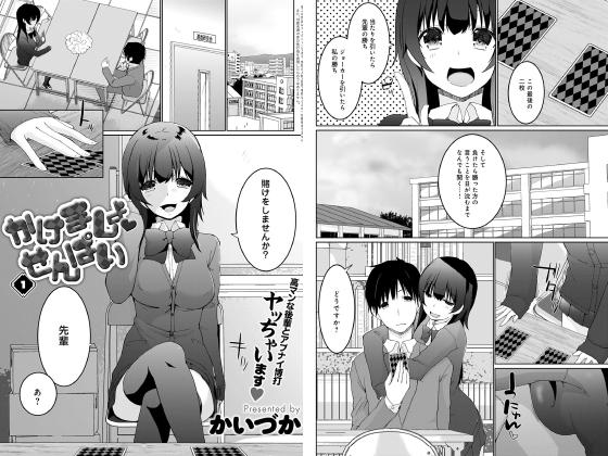 【エロ漫画】かけましょ せんぱい(1)【単話】のトップ画像