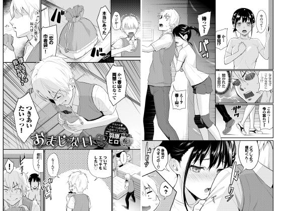 【エロ漫画】おまじない【単話】のトップ画像
