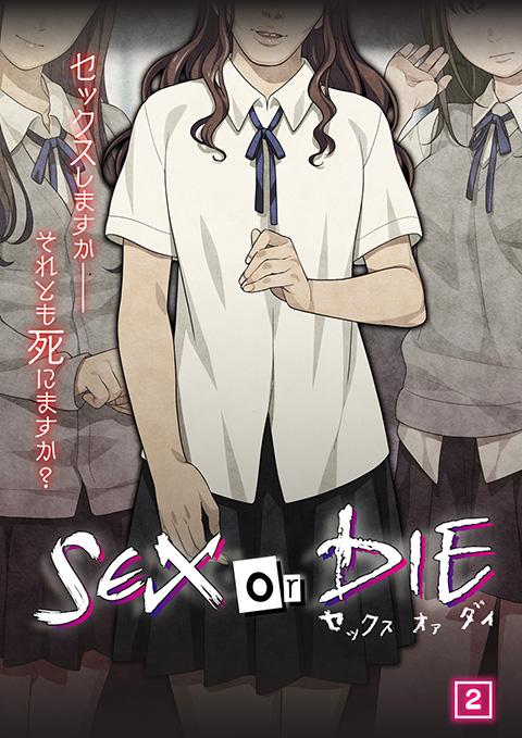 【エロ漫画】SEX or DIE 〜セックスしますか-それとも死にますか?〜 【2】のトップ画像