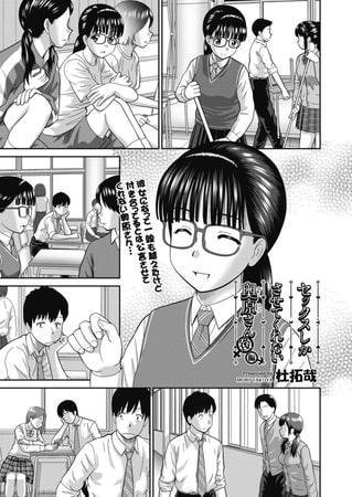 【エロ漫画】セックスしかさせてくれない奥原さん 後編のトップ画像