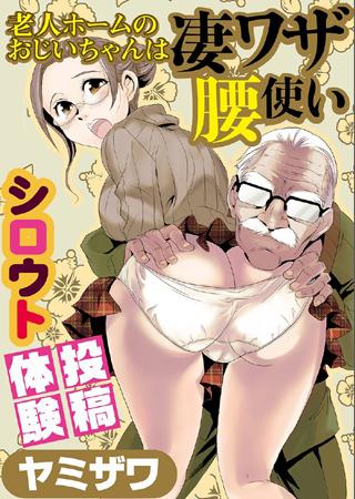 【エロ漫画】シロウト投稿体験 老人ホームのおじいちゃんは凄ワザ腰使いのトップ画像