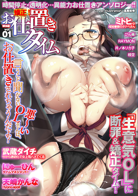 【エロ漫画】矯正!お仕置きタイム 【Vol.01】のトップ画像