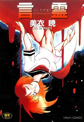【エロ漫画】言霊のトップ画像
