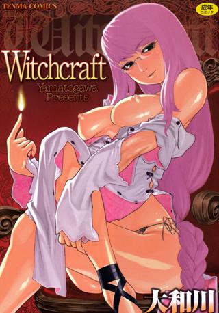 【エロ漫画】Witchcraftのアイキャッチ画像