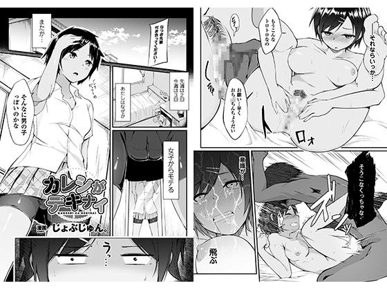 【エロ漫画】カレシがデキナイ【単話】のトップ画像