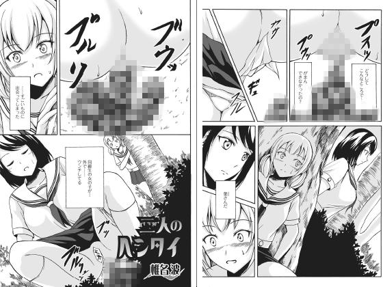 【エロ漫画】二人のヘンタイ【単話】のトップ画像