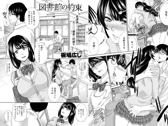 【エロ漫画】図書館の約束【単話】のトップ画像